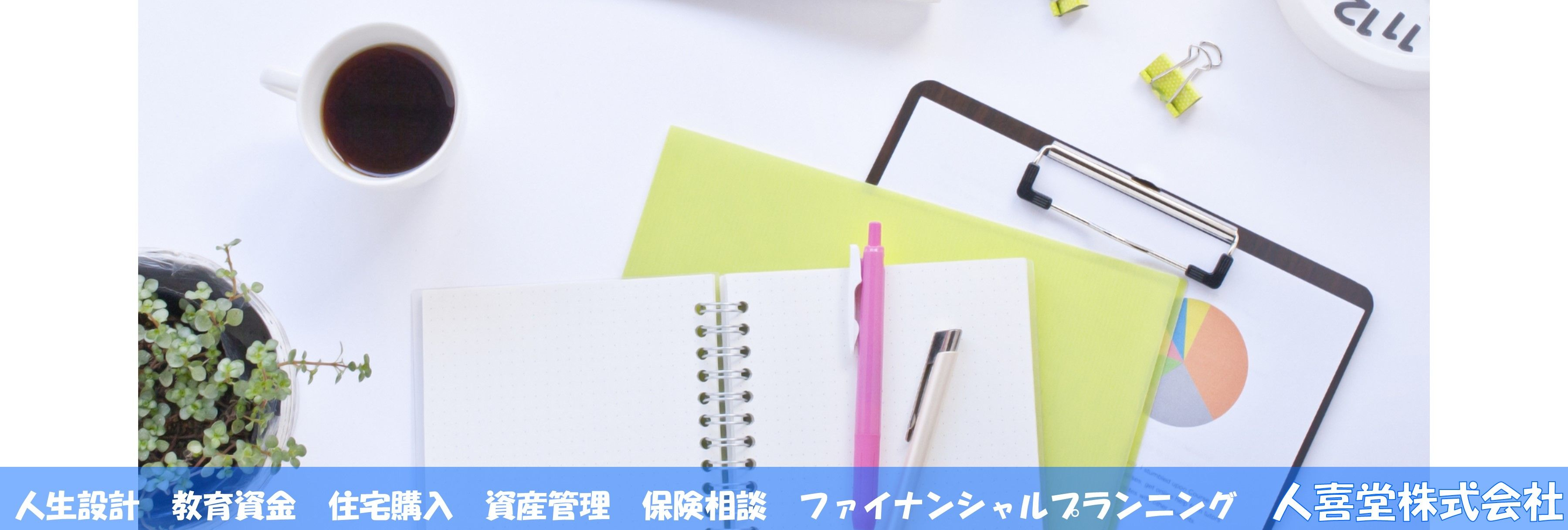 人喜堂株式会社 NINKIDO.CO